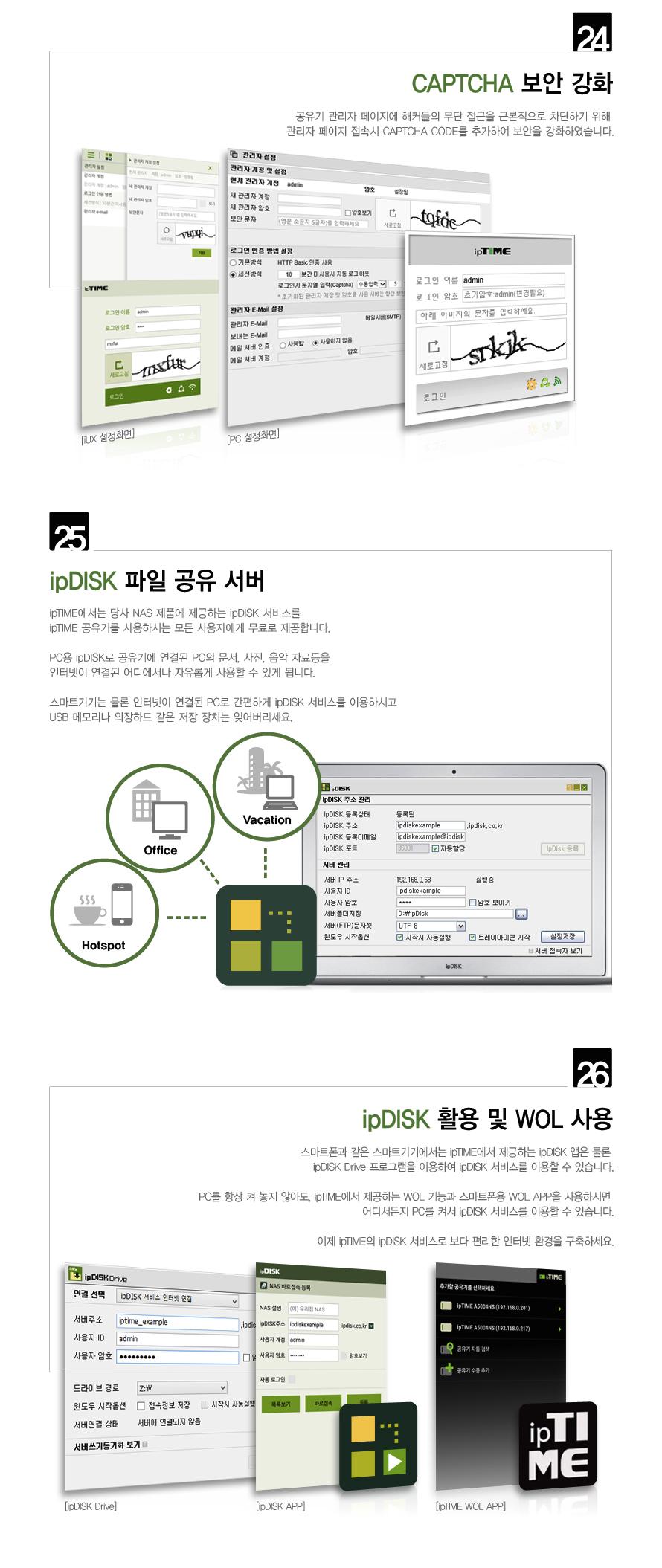 EFM ipTIME A8004ITL 유무선공유기