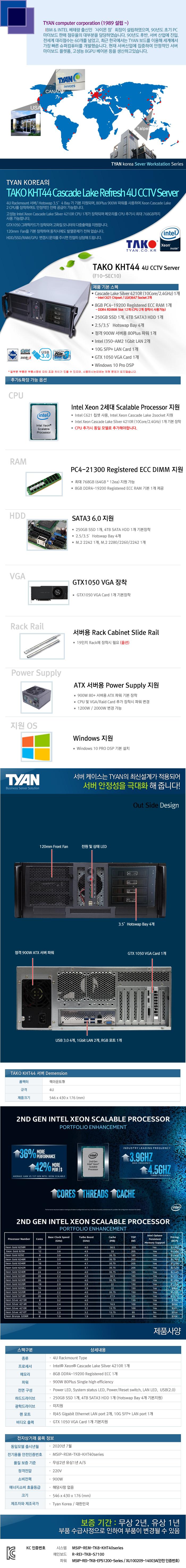 TYAN TAKO-KHT44-(F10-SEC10)-CCTV Server (8GB, SSD 250GB + 4TB)