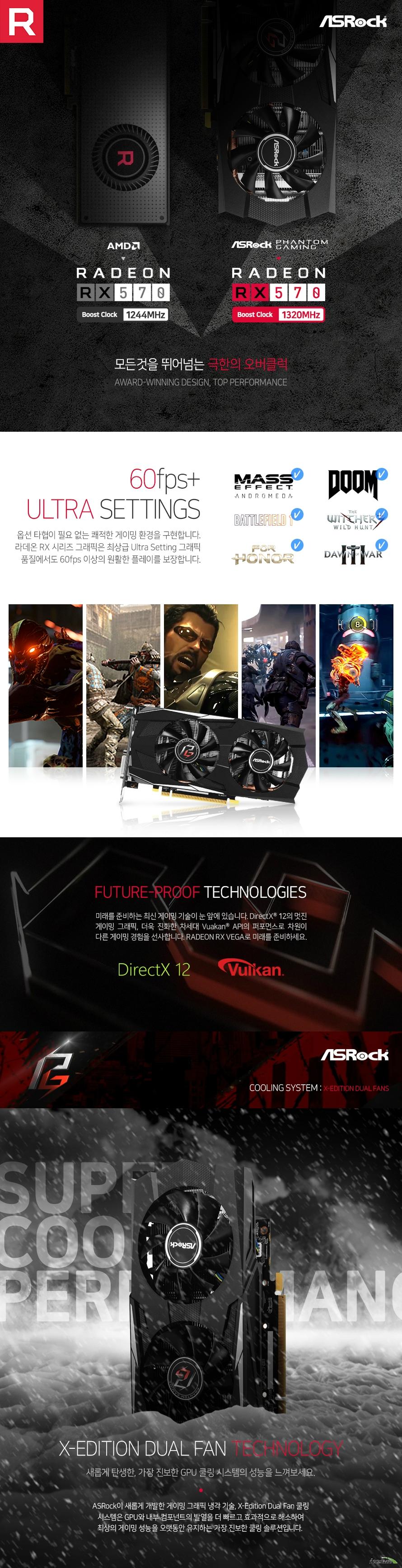 ASRock Phantom Gaming D 라데온 RX 570 OC D5 8GB 에즈윈