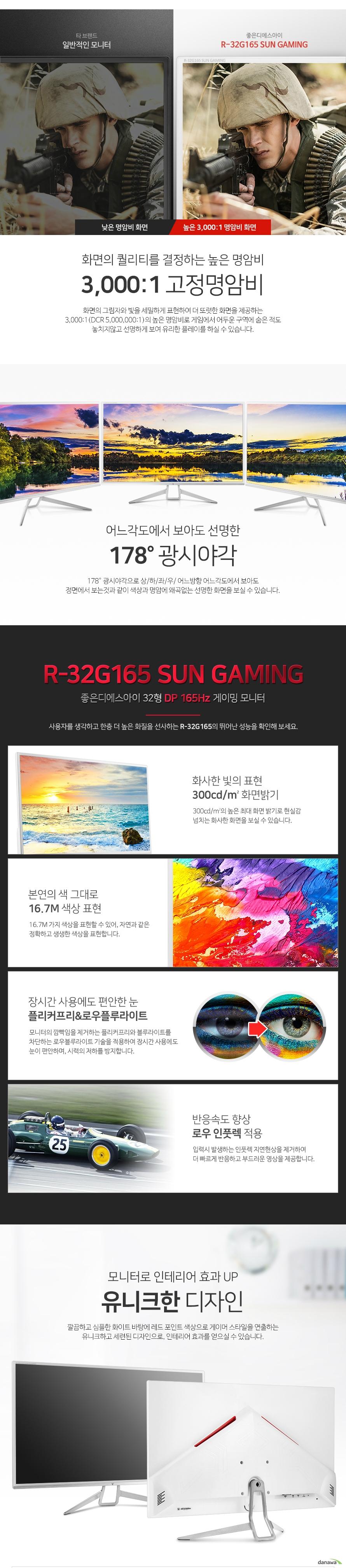 좋은디에스아이  R-32G165 SUN GAMING