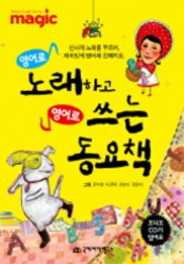 국제어학연구소  영어로 노래하고 영어로 쓰는 동요책 (1권, + CD 2장)_이미지
