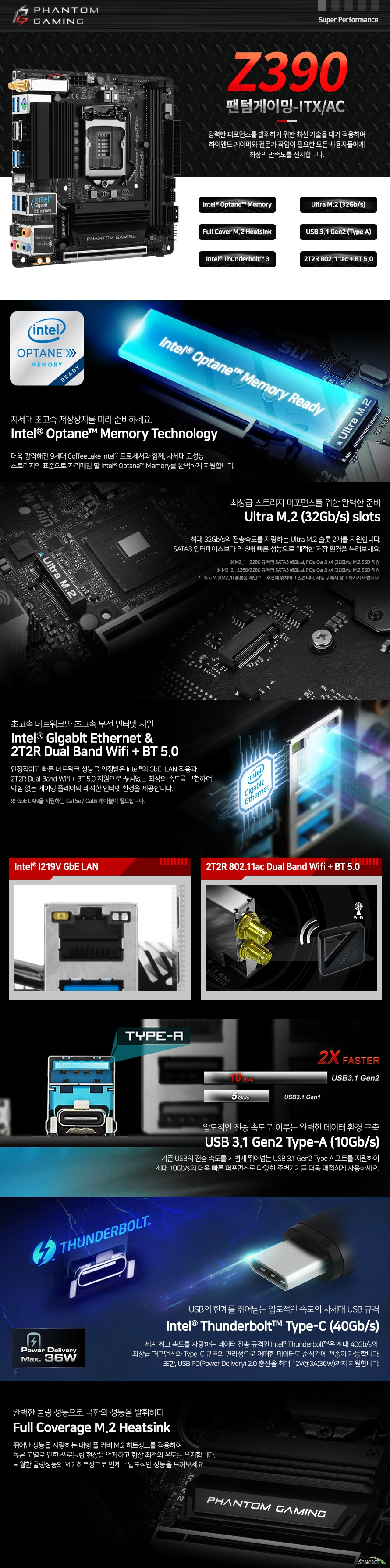 ASRock  Z390 Phantom Gaming-ITX/ac 디앤디컴