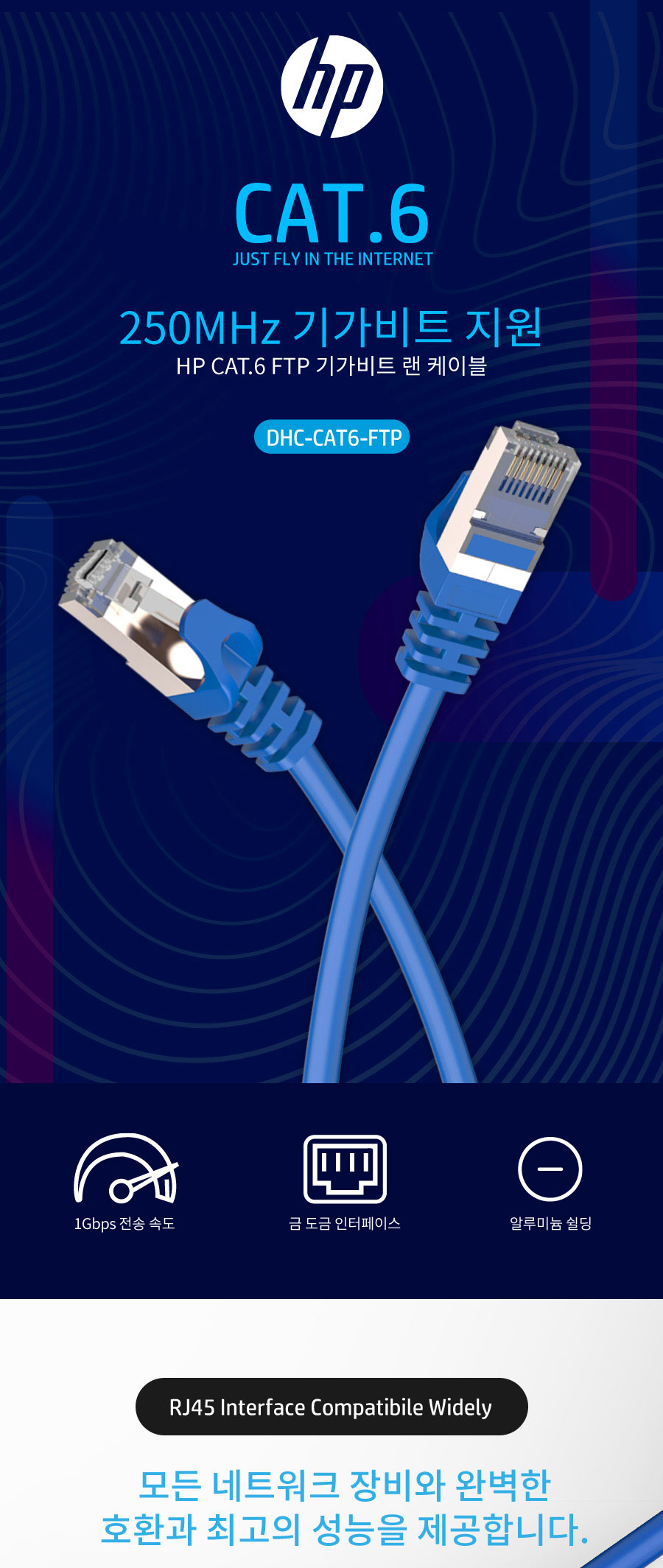 HP DHC-CAT6-FTP CAT.6 FTP 랜케이블 (3m)