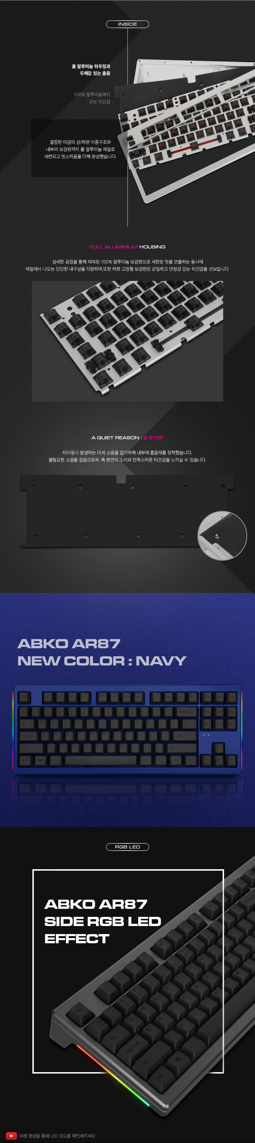 ABKO AR87 CNC 풀 알루미늄 체리키보드 (네이비, 흑축)