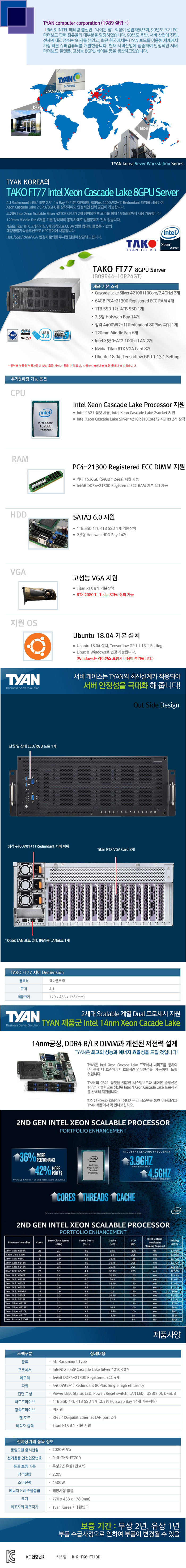 TYAN TAKO-FT77-(B09R44-10R24GT) (256GB, SSD 5TB)