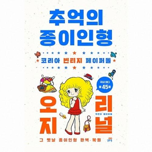 길벗스쿨 추억의 종이인형 오리지널 코리아 빈티지 페이퍼돌_이미지
