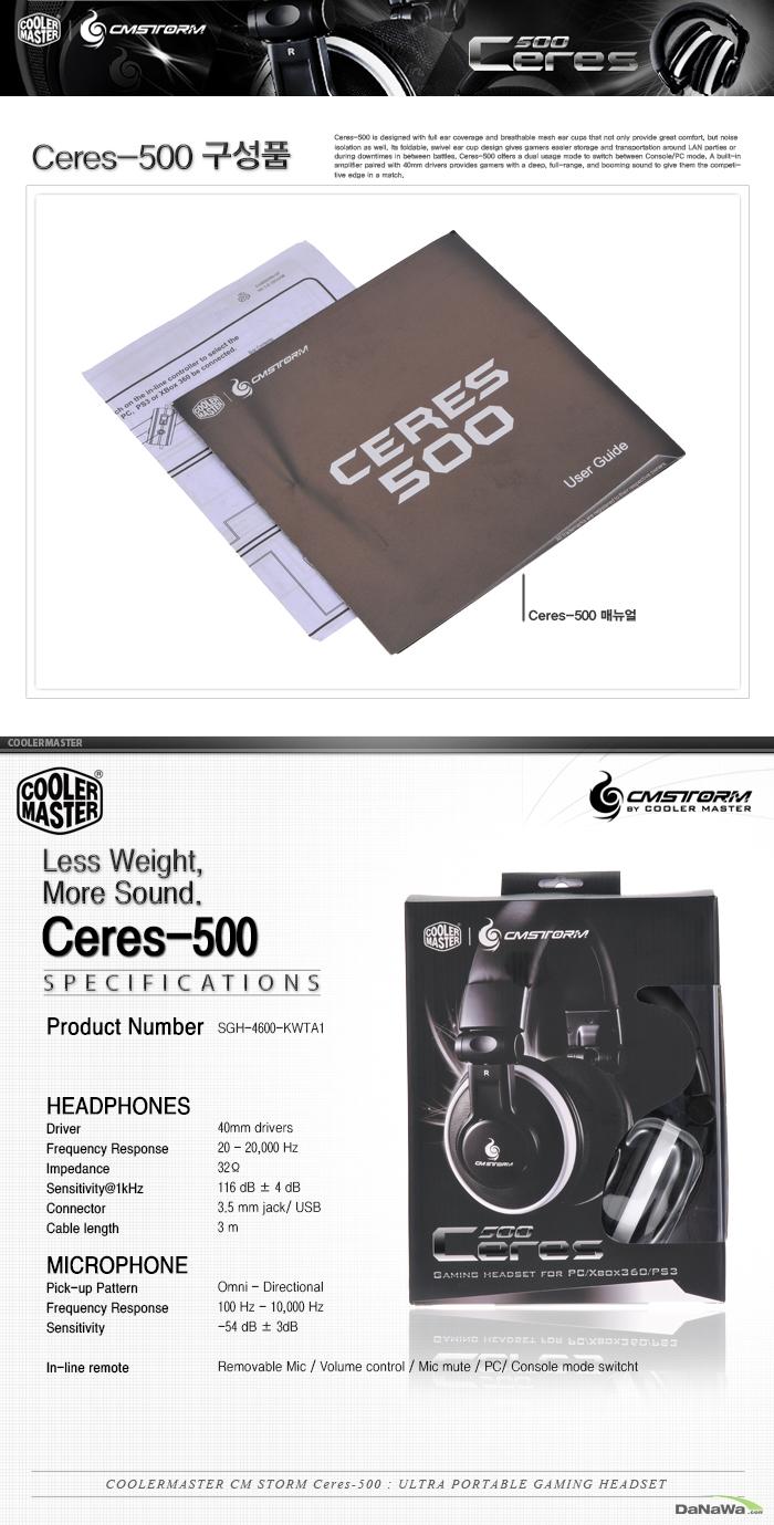 쿨러마스터 Ceres 500의 스펙표 및 구성품 이미지