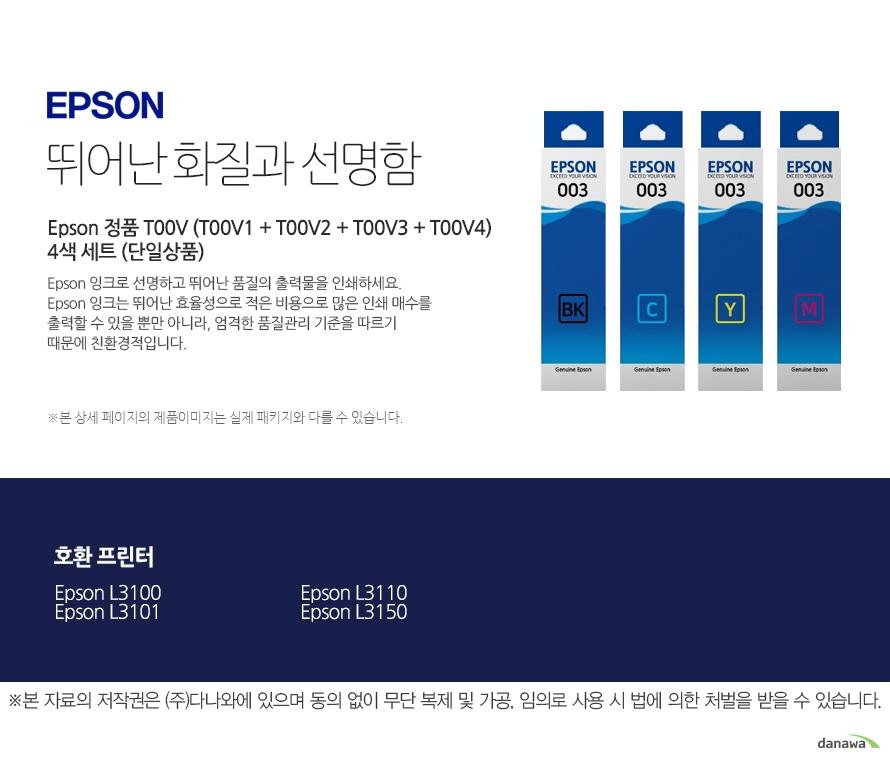 엡손 뛰어난 화질과 선명함 Epson 정품 T00V (T00V1 + T00V2 + T00V3 + T00V4) 4색 세트 (단일상품) 엡손 잉크로 선명하고 뛰어난 품질의 출력물을 인쇄하세요. 엡손 잉크는 뛰어난 효율성으로 적은 비용으로 많은 인쇄 매수를 출력할 수 있을 뿐만아니라, 엄격한 품질관리 기준을 따르기 때문에 친환경적입니다. 호환 프린터 엡손 L3100 엡손 L3101 엡손 L3110 엡손 L3150 출력 비용은 줄이고, 출력 매수는 늘리고 엡손 잉크의 세가지 장점 출력 품질 높은 퀄리티의 화질과 선명함을 제공합니다. 뛰어난 보존력 사진 인쇄 시 물, 오존 등으로부터 사진을 보호합니다. 출력 오류 최소화 완벽한 기술을 통해 출력 오류를 최소화합니다.