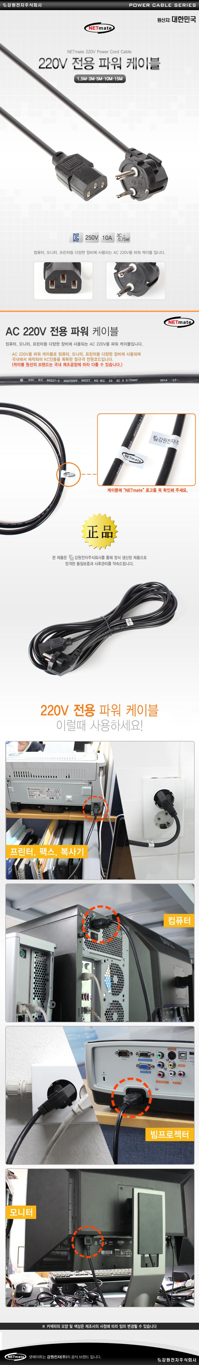 강원전자 NETmate 220V 전용 파워 케이블 - 20개 세트(15m)