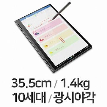레노버 Yoga C740-14IML i5 Vibe(SSD 256GB)