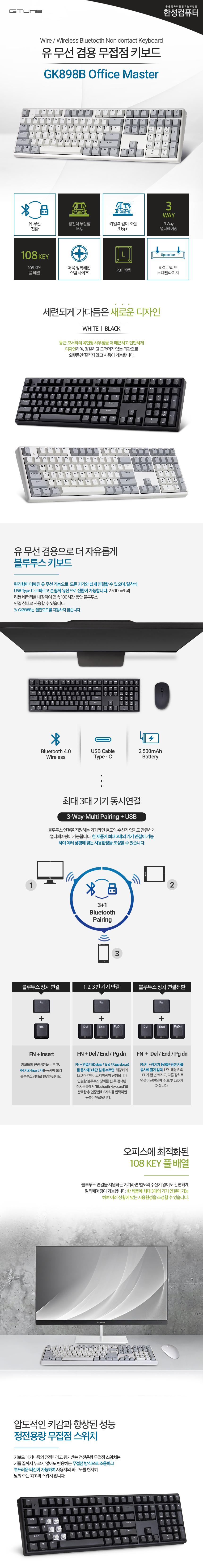 한성컴퓨터  GK898B OfficeMaster 영문(화이트)