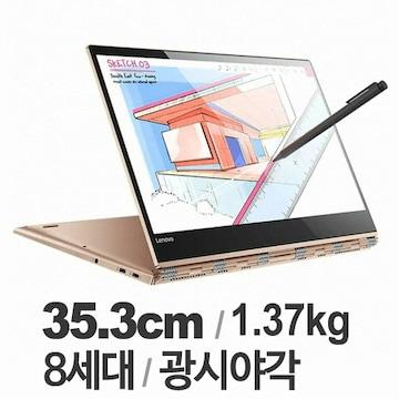레노버 YOGA 920-13IKB 80Y7000TKR(SSD 256GB)