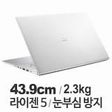 ASUS 비보북 17 D712DA-AU071 (SSD 512GB)