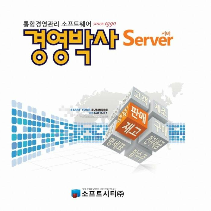 소프트시티 경영박사.Server (2013년형) 2인용 도소매,제조업체용