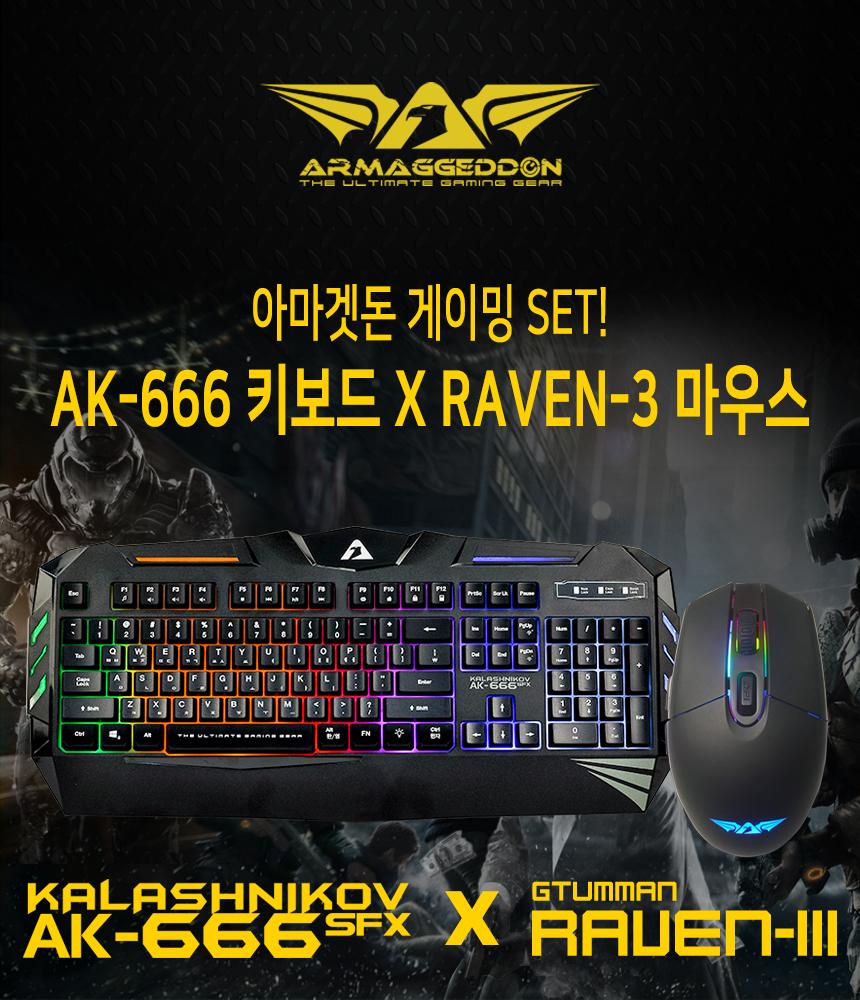 아마겟돈  AK-666SFX RAVEN III 유선 게이밍 키보드 마우스 세트