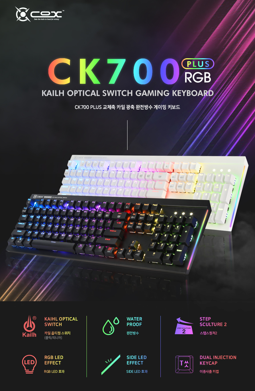 COX  CK700 PLUS RGB 교체축 카일 광축 완전방수 게이밍(화이트, 리니어)