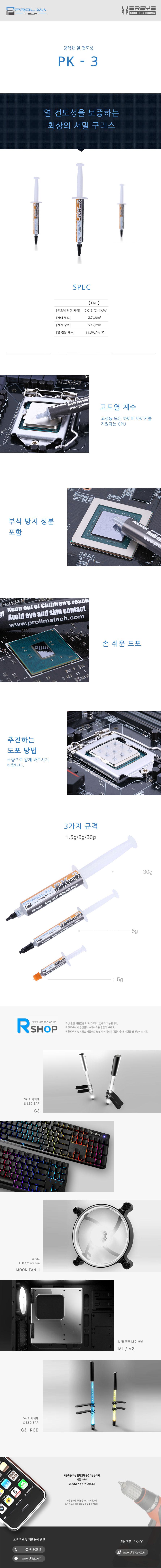 PROLIMATECH  PK-3 new Nano Aluminum 3R(30g)