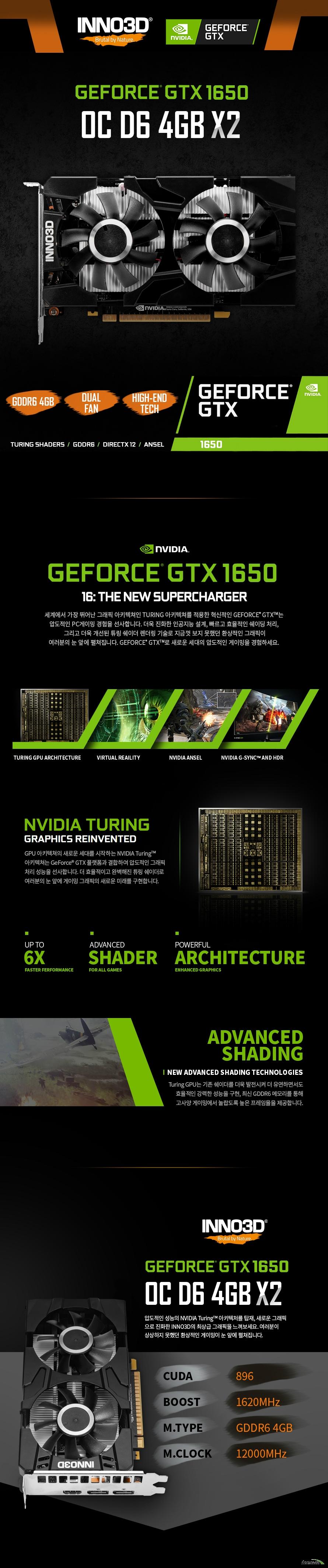 INNO3D 지포스 GTX 1650 OC D6 4GB X2
