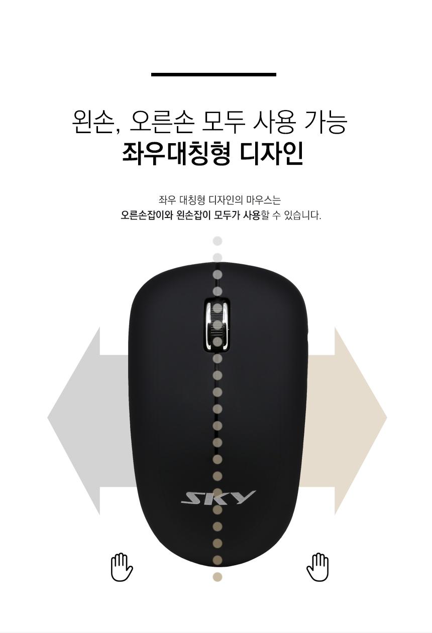 스카이디지탈  SKY W2 저소음 무선 마우스(블랙)