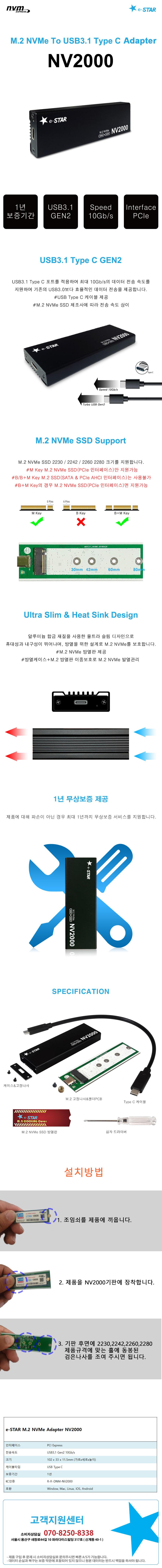 디지탈그리고나 e-STAR M.2 to USB3.1 Type C 외장 케이스 (NV2000)(하드미포함)