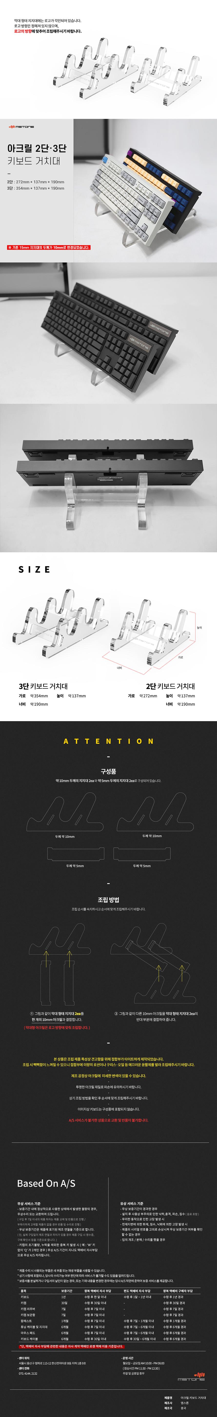엠스톤글로벌 mStone 아크릴 키보드 거치대 (3단)