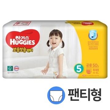 하기스 보송보송 팬티 5단계 공용