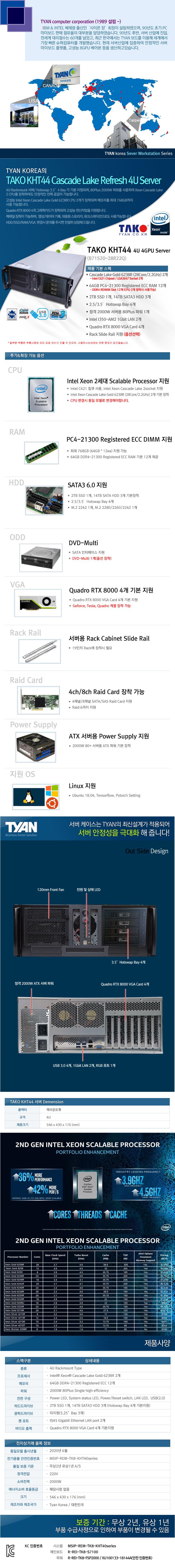TYAN TAKO-KHT44-(B71S20-28R22Q) 4GPU (768GB, SSD 2TB + 42TB)
