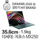 ASUS 젠북 듀오 UX481FL-BM063T (SSD 1TB)