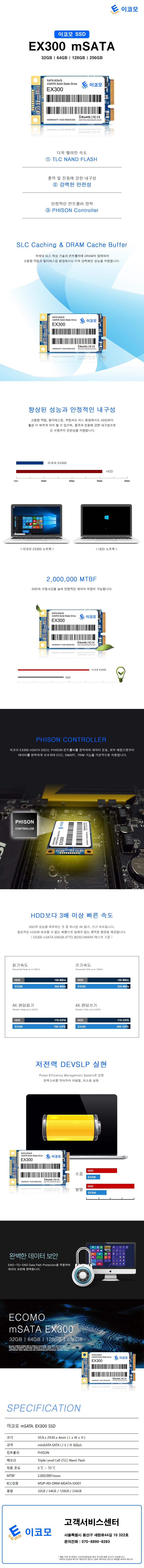 디지탈그리고나 이코모 EX300 mSATA(128GB)