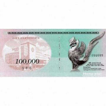 홈플러스 상품권(10만원)