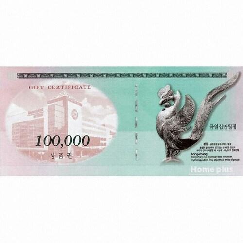 홈플러스 상품권 (10만원)