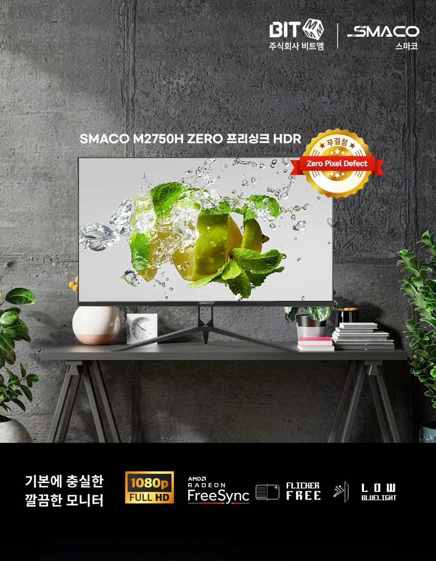 비트엠 SMACO M2750H ZERO 프리싱크 HDR 무결점