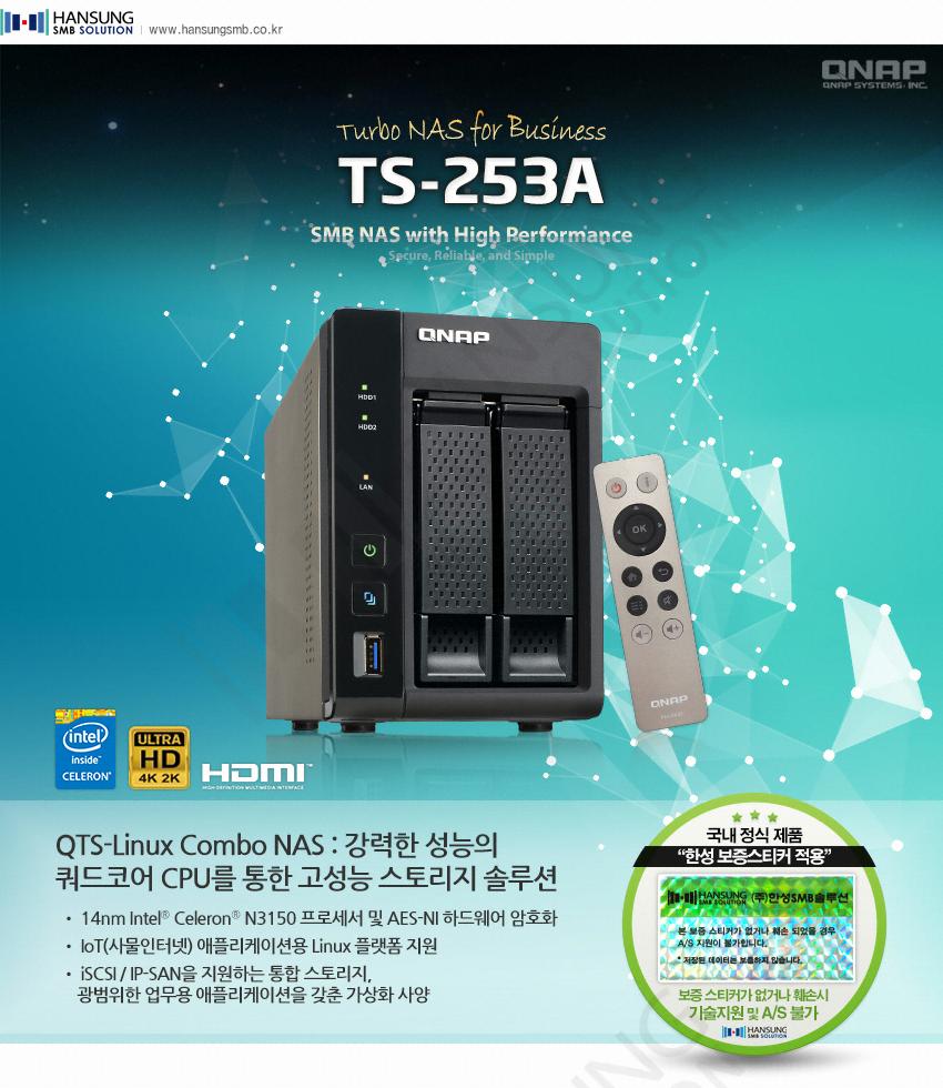 QNAP  TS-253A-4G(하드미포함)