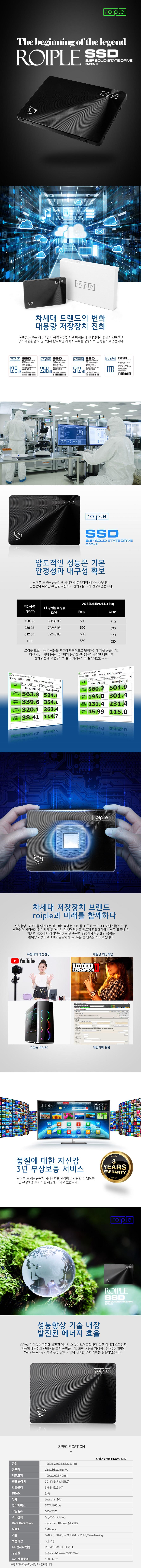 디오테라 ROIPLE DOVE SSD (256GB)