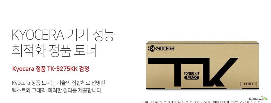 쿄세라 기기 성능 최적화 정품 토너 Kyocera 정품 TK-5275KK 검정 쿄세라 정품 토너는 기술의 집합체로 선명한 텍스트와 그래픽, 화려한 컬러를 제공합  니다. 호환 프린터 M6630cidn P6230cdn 높은 인쇄 품질 생산성 향상 고품질의 원료와 초미세의 정밀한  토너 입자로 교세라 정품 토너는 깨끗하고 선명한   글자와 이미지를 제공합니다. 토너량 (ISO/IEC 규격기준), 기기의 생산성과 안전성을 보장합니다.
