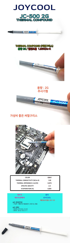조이쿨 JC-500 써멀구리스 (2g)