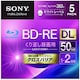 SONY BD-RE DL 50GB 2x 프린터블 (1장)_이미지