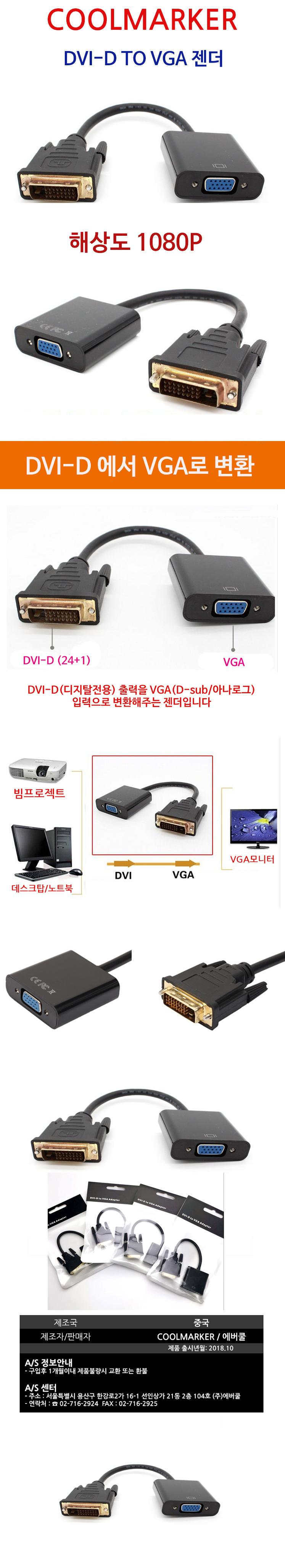 EVERCOOL COOLMARKER DVI-D to VGA 변환 젠더