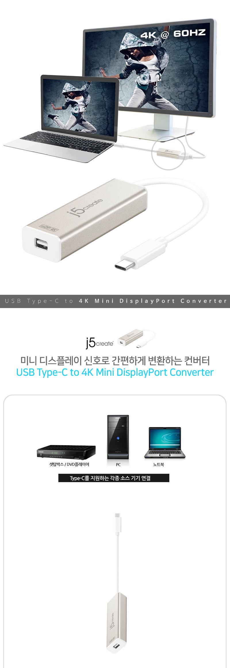 j5create USB Type C to Mini DisplayPort 컨버터 (JCA142)