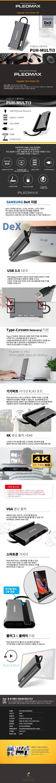 삼성물산 PLEOMAX 8in1 USB Type C 멀티 허브 (PUH-MULTI3)
