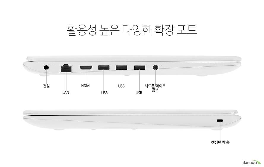 활용성 높은 다양한 확장 포트전원 LAN HDMI USB USB USB 헤드폰/마이크 콤보 켄싱턴 락 홀