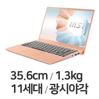 MSI 모던시리즈 모던14 B11M-i7 베이지 무스 (SSD 512GB)_이미지