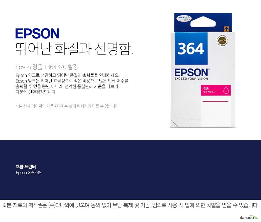 epson 뛰어난 화질과 선명함        Epson 정품 T364370 빨강    Epson 잉크로 선명하고 뛰어난 품질의 출력물을 인쇄하세요. Epson 잉크는 뛰어난 효율성으로 적은 비용으로 많은 인쇄 매수를 출력할 수 있을 뿐만 아니라, 엄격한 품질관리 기준을 따르기 때문에 친환경적입니다 본 상세페이지의 제품이미지는 실제 패키지와 다를 수 있습니다.         호환 프린터 Epson XP-245