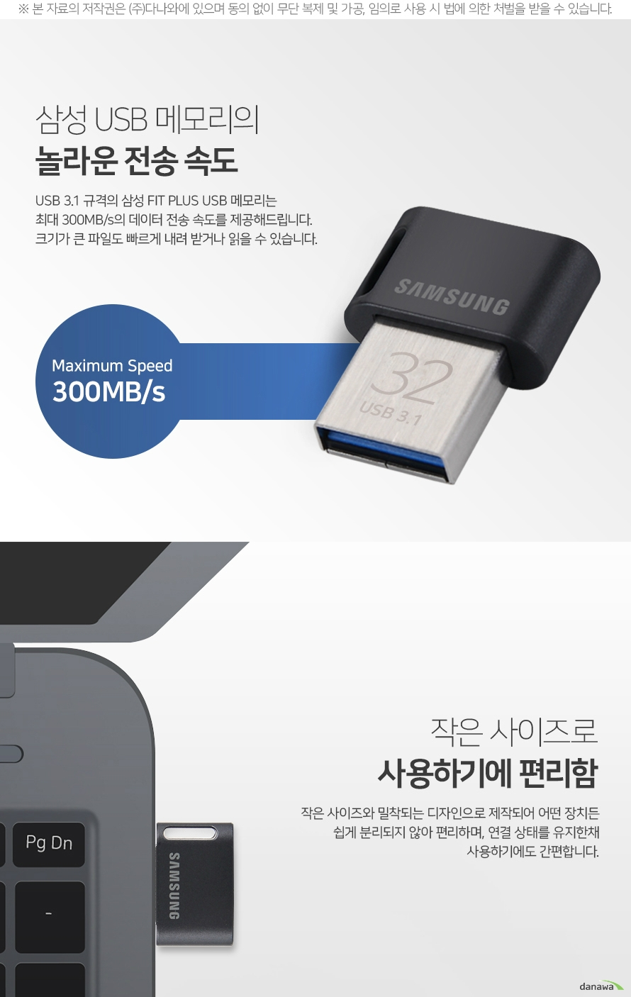 삼성전자  MUF-AB FIT PLUS(32GB)
