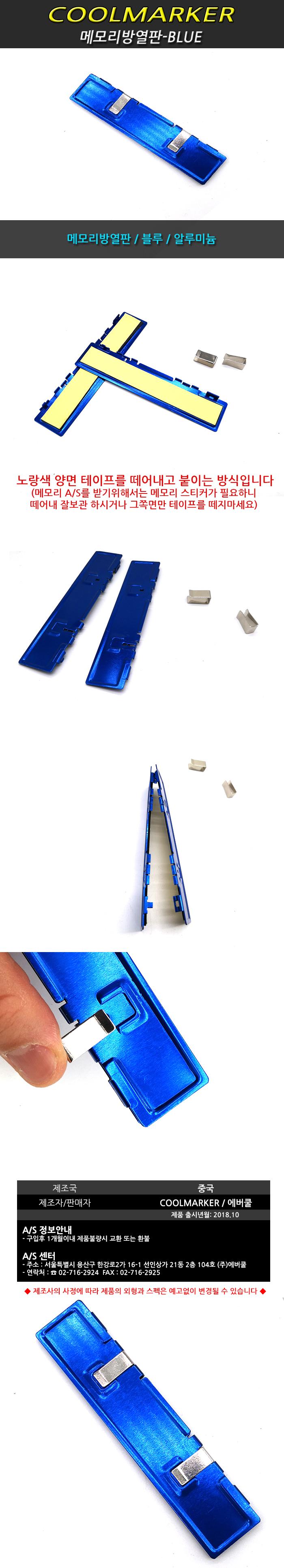 EVERCOOL COOLMARKER 메모리 방열판 (블루)