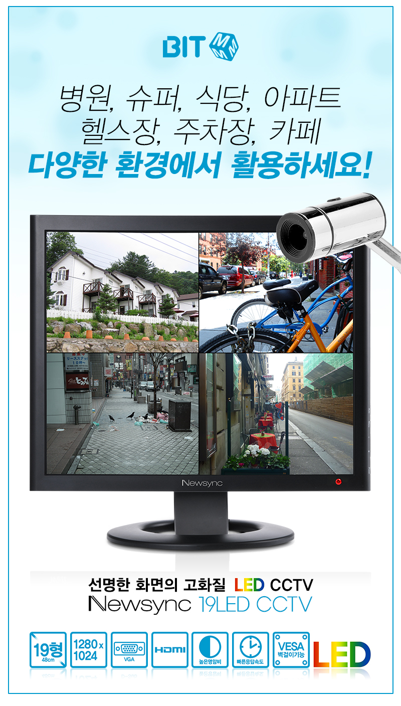 비트엠 Newsync 19LED CCTV
