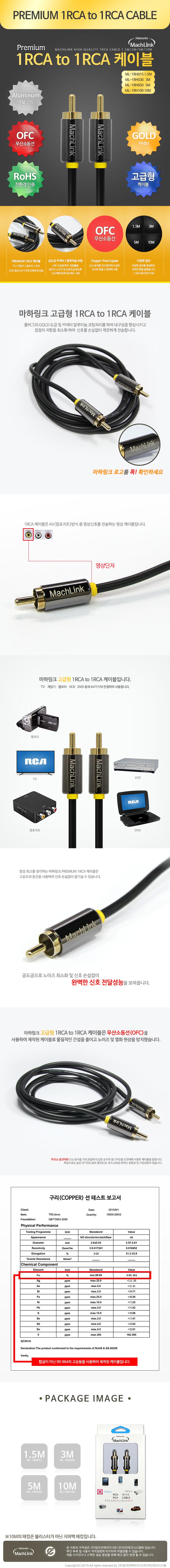 마하링크  1RCA to 1RCA 케이블(5m, ML-1RH050)