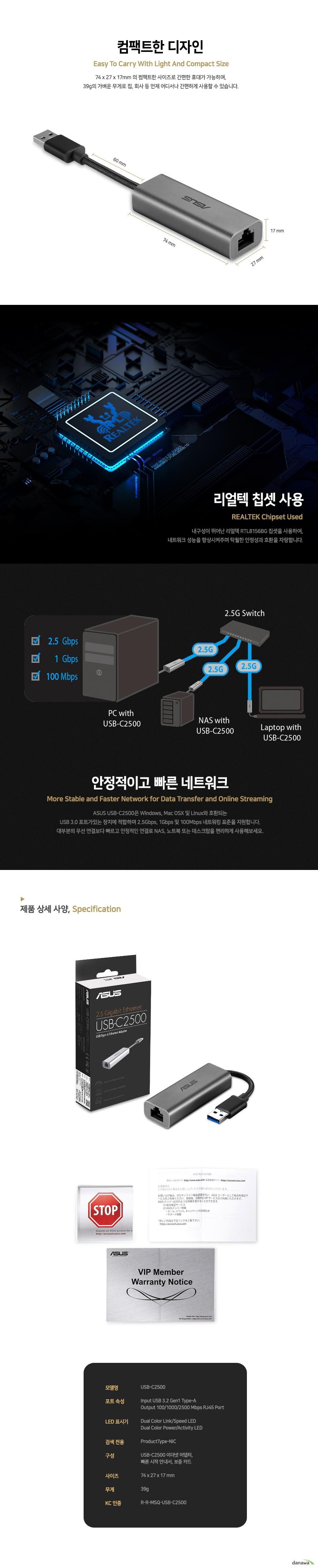ASUS USB-C2500 2.5기가비트 랜카드