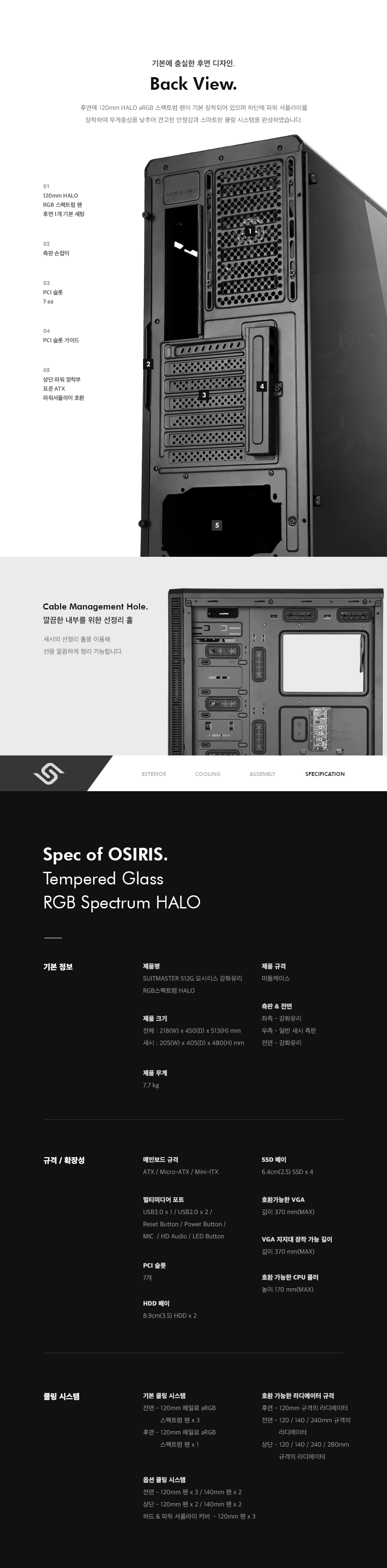 ABKO SUITMASTER 512G 오시리스 스펙트럼 HALO (블랙)