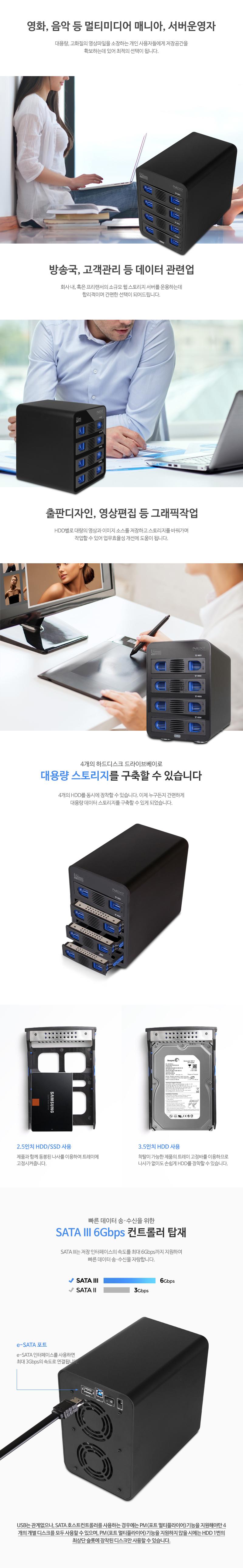 이지넷유비쿼터스 넥스트 NEXT-706M6G (48TB)